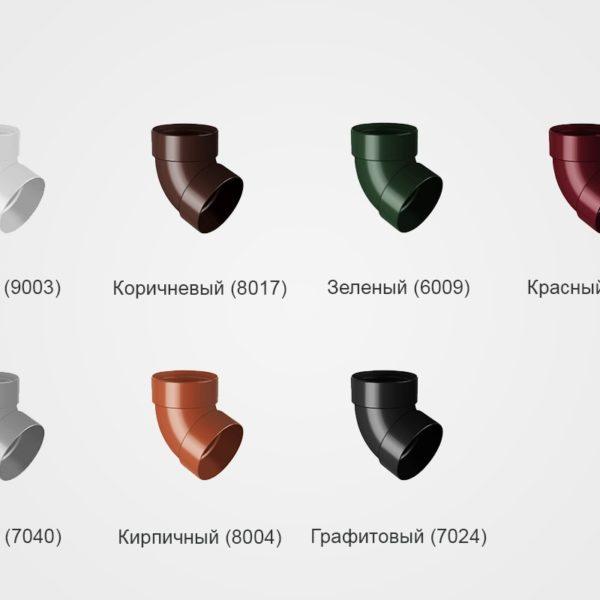 Отвод двухмуфтовый 67° все цвета